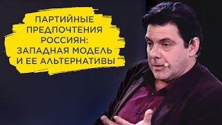 Кирилл Рогов. Партийные предпочтения россиян: западная модель и ее альтернативы