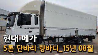 [화물차중고매매] 현대메가트럭 / 윙바디 트럭 / 현대…