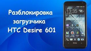 Разблокировка бутлодера Unlock bootloader  HTC Desire 601 и Dual sim!!!(, 2015-05-23T12:41:58.000Z)