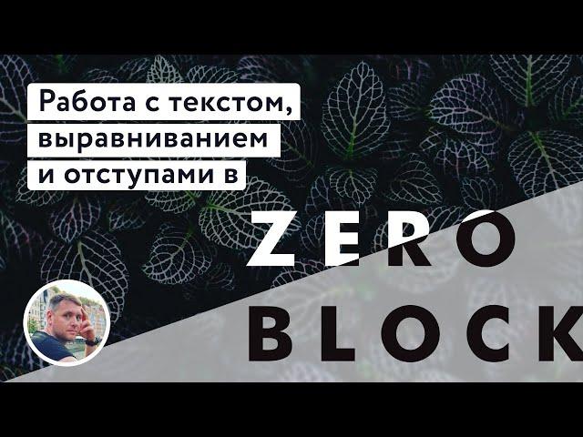 Работа с текстом, выравниванием и отступами в Zero Block