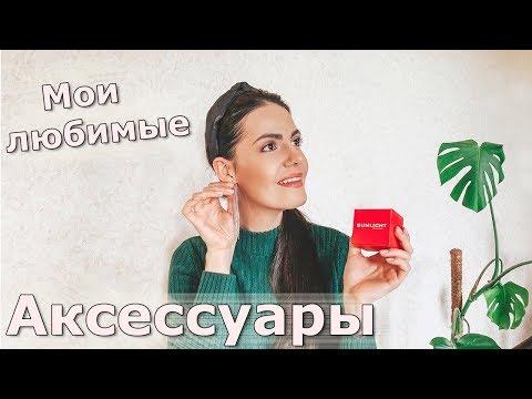 МОИ БАЗОВЫЕ УКРАШЕНИЯ И АКСЕССУАРЫ НА ОСЕНЬ 2019. С ПРИМЕРКОЙ!