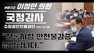 """(20.10.20) 이성만의원 국감 질의 """"전…"""