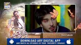 Noor Ul Ain Episode 11 - ( Teaser ) -  Top Pakistani Drama