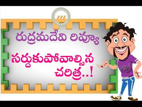 Rudhramadevi Telugu Movie Review | Anushka...