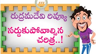 Rudhramadevi Telugu Movie Review | Anushka | Allu Arjun | Rudramadevi Rating | Maruthi Talkies