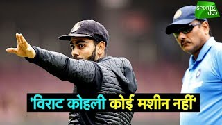 'Virat Is Not A Machine, He Needs Rest' Says Coach Shastri | Sports Tak