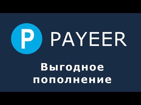 Payeer - как выгодно пополнить электронный кошелек, самый лучший способ