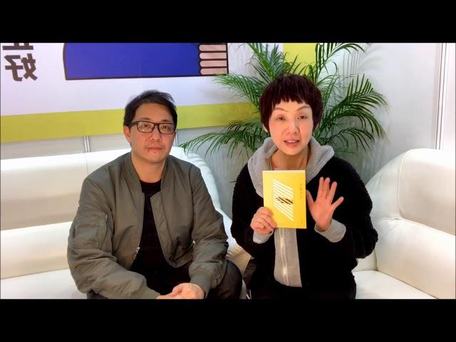 專訪關天林談水煮魚文化的新書四本 (2019國際書展系列報導)