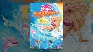 Barbie в фильме Приключения Русалочки