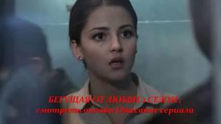 Бегущая от любви 2 сезон смотреть онлайн Описание сериала 2017! Анонс! Премера