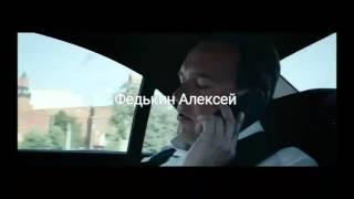 Отрывки из фильмов 2014-2015.Федькин Алексей