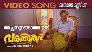 Achanurangatha Veedu | Vakathirivu | Song | P Jayachandran | K K Muhamedali | Thambi Xavier