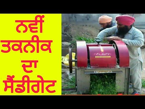 ਨਵੀ ਤਕਨੀਕ ਦਾ ਸੈੰਡੀਗੇਟ�023900 / 9417933400 PATENT (from Govt. Of India) 9216362163 JAITU (Punjab)