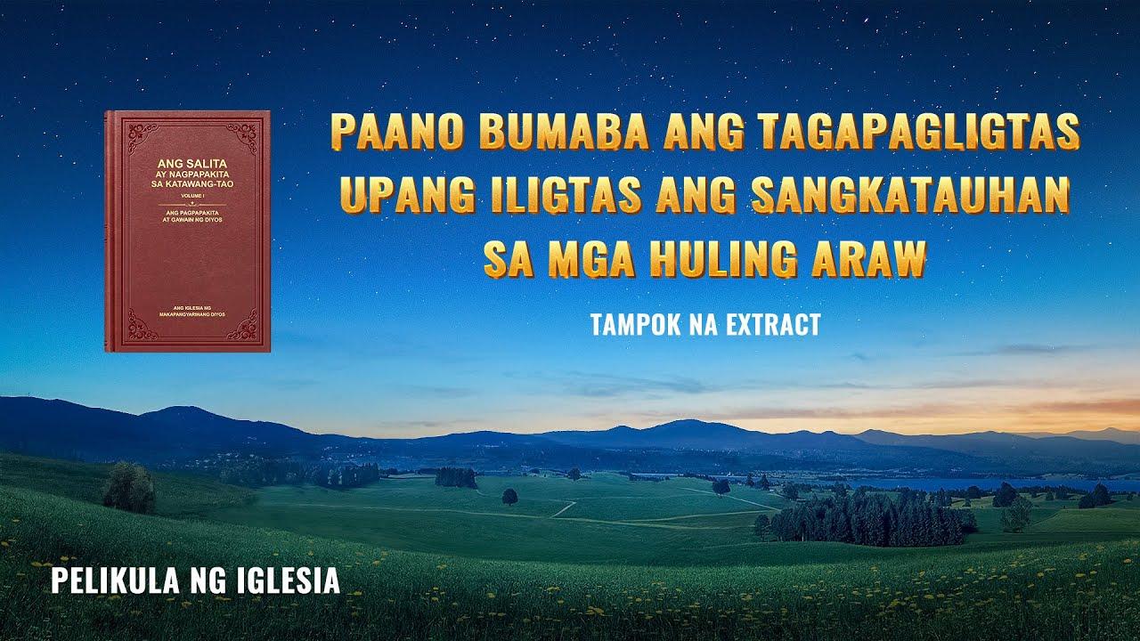 """Tagalog Christian Movie Extract 1 From """"Mapanganib ang Landas Papunta sa Kaharian ng Langit"""": Nagbalik na ang Panginoong Jesus sa Katawang-Tao at Nagpakita upang Gumawa"""