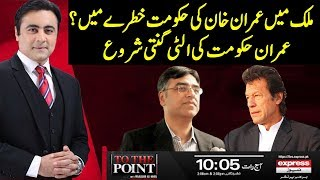 To The Point With Mansoor Ali Khan | 12 January 2019 | Express News