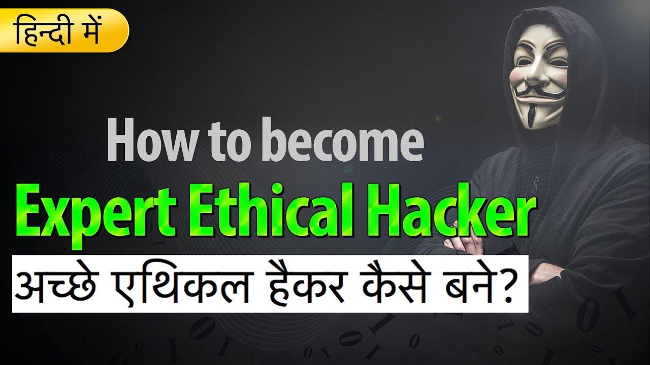 How to become expert ethical hacker? | अच्छे एथिकल हैकर कैसे बने?