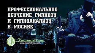 Смотреть видео Отчет с курса по неформальному гипнозу и гипноанализу | Обучение гипнозу в Москве онлайн