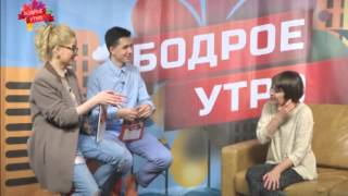 Бодрое утро с Елисеевой и Таллером. 37 выпуск. Анна Кузина