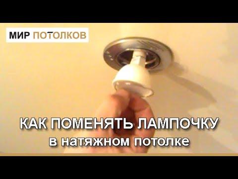 Как поменять лампочку в светильнике в натяжном потолке