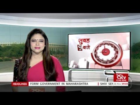 Hindi News Bulletin   हिंदी समाचार बुलेटिन – November 26, 2019 (9 am)