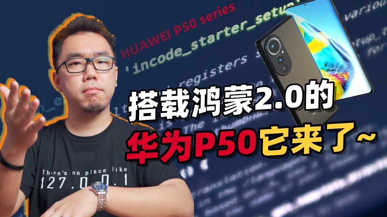 华为P50发布,除了5G几乎所有项目都是最好,我们应该期待什么?