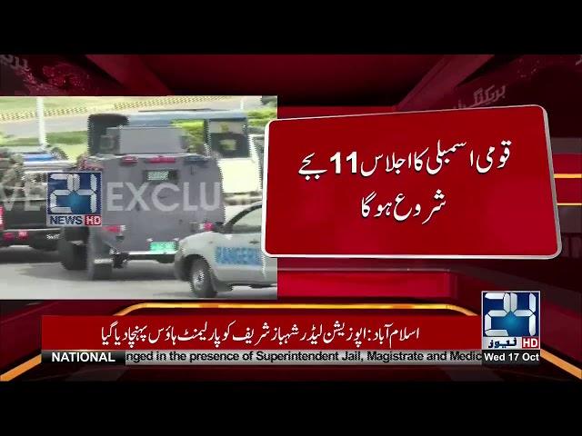 Former CM Shahbaz Sharif Arrives Parliament House In Armored car   24 News HD   24 News HD