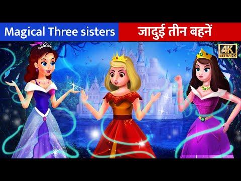 तीन जादुई प्रिंसेस | Three Princess Story |  Hindi Kahaniya | Hindi Fairy Tales Moral Stories