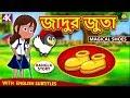 জাদুর জুতা - Magical Shoes | Rupkothar Golpo | Bangla Cartoon | Bengali Fairy Tales | Koo Koo TV