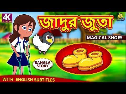 জাদুর জুতা - Magical Shoes | Rupkothar Golpo | Bangla Cartoon | Bengali Fairy Tales | Koo Koo TV thumbnail