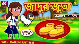 জাদুর জুতা - Magical Shoes | Rupkothar Golpo | Bangla Cartoon | Bengali Fairy Tales | Koo Koo TV