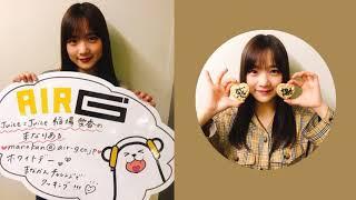 AIR-G'『Juice=Juice 稲場愛香のまなりある』2019年3月14日放送.