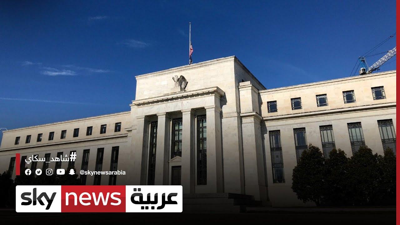 الفيدرالي الأميركي: حان وقت خفض مشتريات الأصول وليس رفع الفائدة | #الاقتصاد