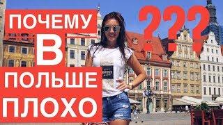 видео Польша | 3aservice.ru