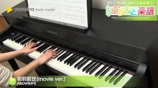 前前前世(movie ver.) / RADWIMPS : ピアノ(ソロ) / 中級