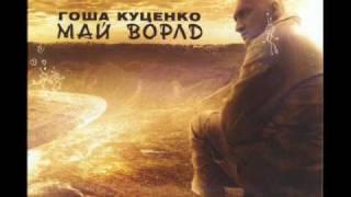 Гоша Куценко - Девушка Лена