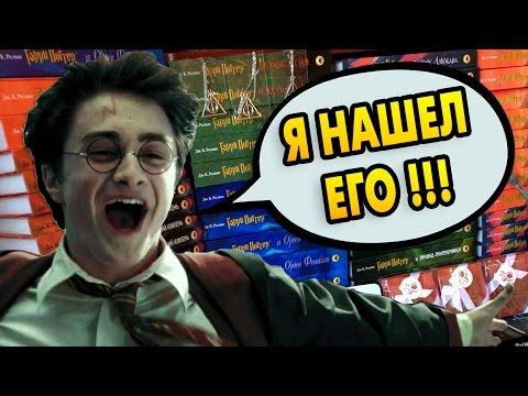 Интернет магазин Гарри Поттер Harry Potter Интернет