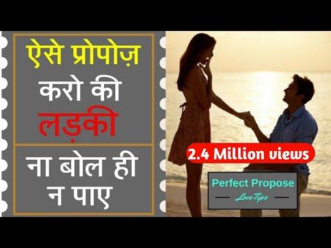 लड़की को प्रपोज़ कैसे करे | Ladki Ko Propose Kaise Kare | Love Tips