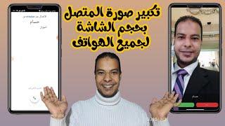 تكبير صورة المتصل بحجم شاشة الهاتف مثل الايفون لكل الهواتف screenshot 1