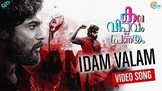Kala Viplavam Pranayam | Idam Valam Song | Anson Paul, Gayathri Suresh | Athul Anand |Official