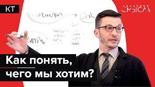 «Не знаю, чего хочу»: Что нам действительно важно?