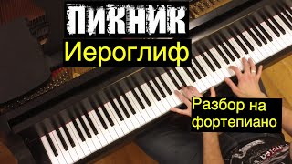 "Пикник - ""Иероглиф"" / видеоурок / Евгений Алексеев, фортепиано"