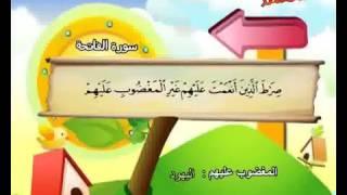 سورة الفاتحة - 1 - صوت و صورة للشيخ محمد الصديق المنشاوي مع ترديد Al-Fatiha