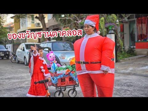 น้องถูกใจ | ของขวัญซานตาคลอส