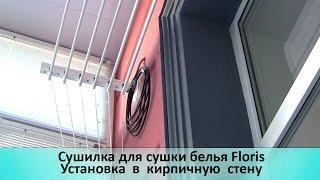 видео Сушилки для белья на балкон. Разновидности, преимущества и недостатки