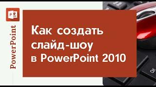 Слайд-шоу в Power Point 2010 - просто, но качественно