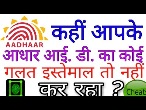 कैसे पता करें आधार कार्ड कहां-कहां यूज़ किया गया है how to know where misused my Adhar ID
