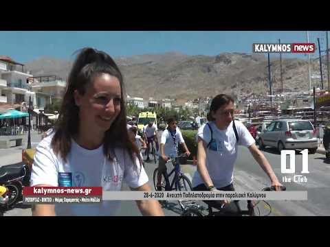 28-6-2020 Ανοιχτή Ποδηλατοδρομία στην παραλιακή Καλύμνου