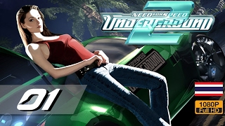 รถข้าชื่อหนูมาลี - Need for Speed: Underground 2 #1