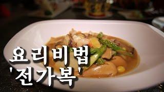 [한국형 장사의 신 요리비법] 홍보각-전가복