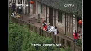 20141018 地理中国 丹霞奇观-古镇探秘